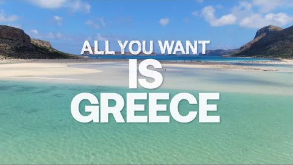 ALL YOU WANT IS GREECE1